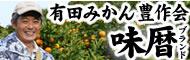豊作会の味暦ブランド北村一雄さんの有田みかん