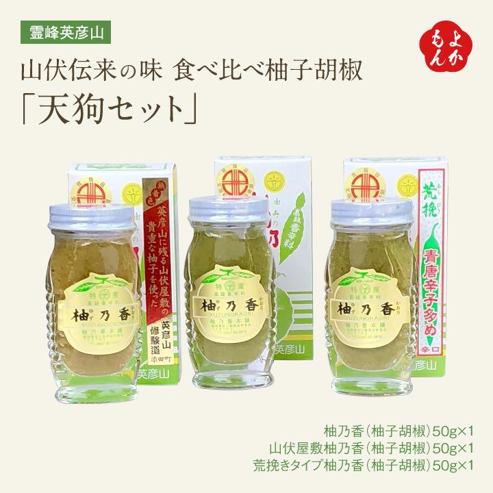 霊峰英彦山 山伏伝来の味 食べ比べ柚子胡椒「天狗セット」