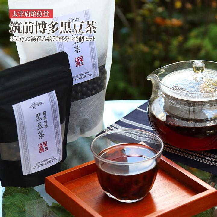 筑前博多黒豆茶 350g(お湯呑み約70杯分)×3個セット