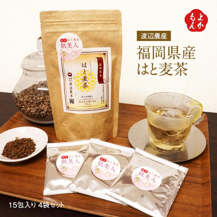 福岡県産はと麦茶 15包入り 4袋セット