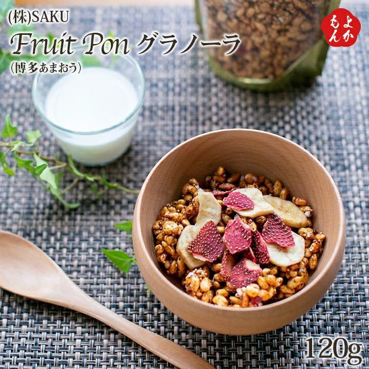 Fruit Pon グラノ―ラ (博多あまおう)×3個セット