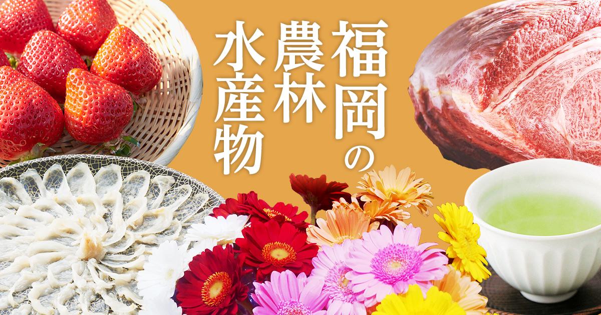 福岡の農林水産物