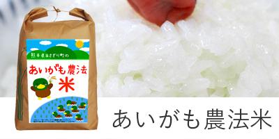 あいがも農法米