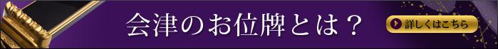 会津塗りのお位牌とは?