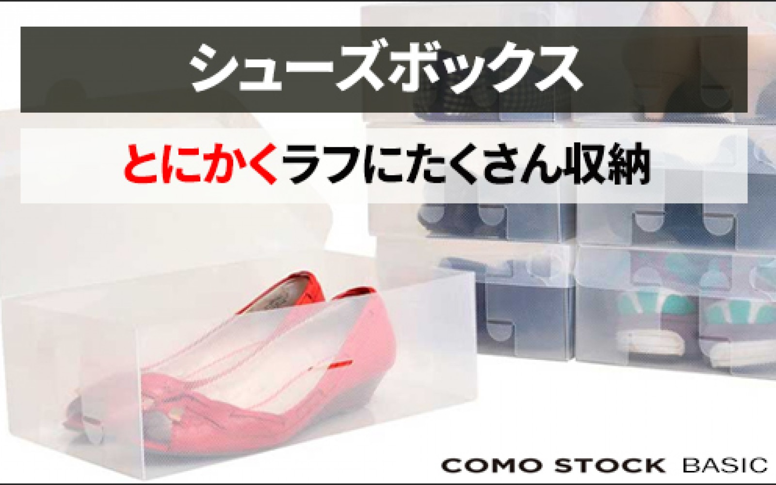 SHOES BOX FOR LADIES