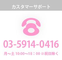 電話 0120-0519-55