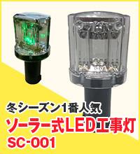 SC-001
