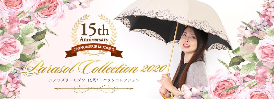 シノワズリーモダン15周年 日傘コレクション2020