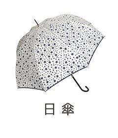 日傘コレクション