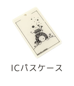ICパスケース