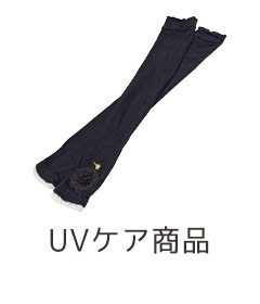 UVケア商品