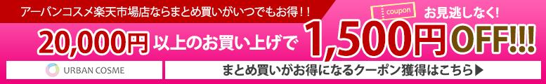 1500円クーポン配布!