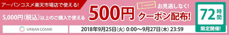 5000円(税込)以上のご購入で使える500円クーポン配布!