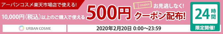 500円クーポン配布!