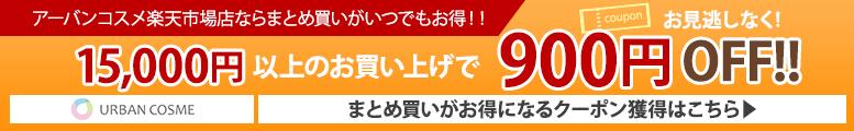 900円クーポン配布!