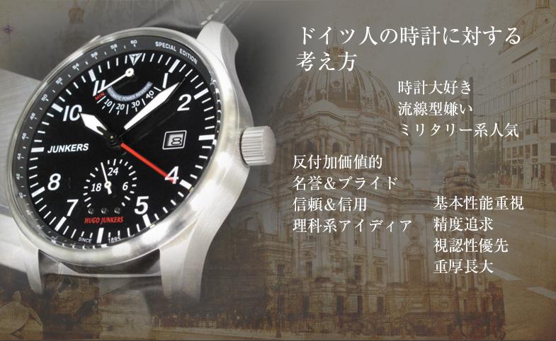 ドイツ人の時計に対する考え方