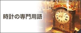 時計の専門用語