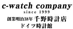 c-watch company 千野時計店ドイツ時計館