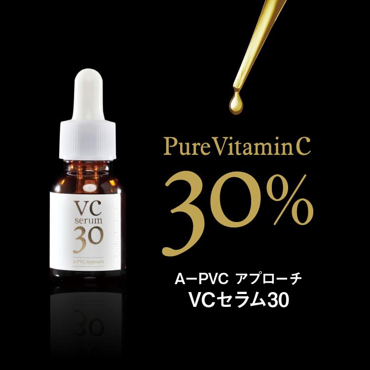 ピュアビタミンC 30% VCセラム30