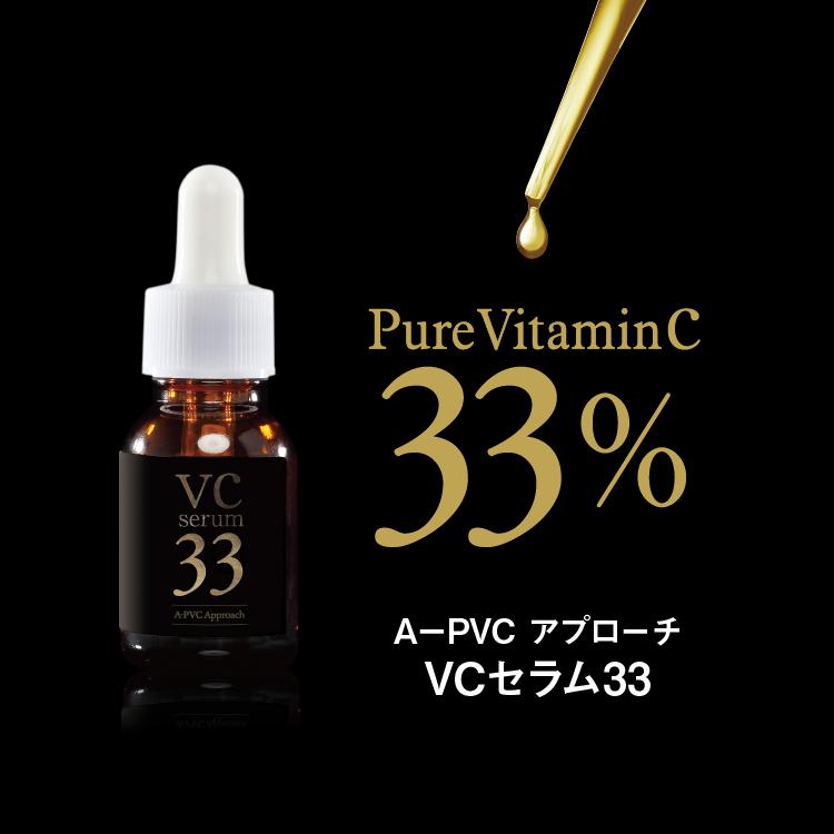 ピュアビタミンC 33% VCセラム33