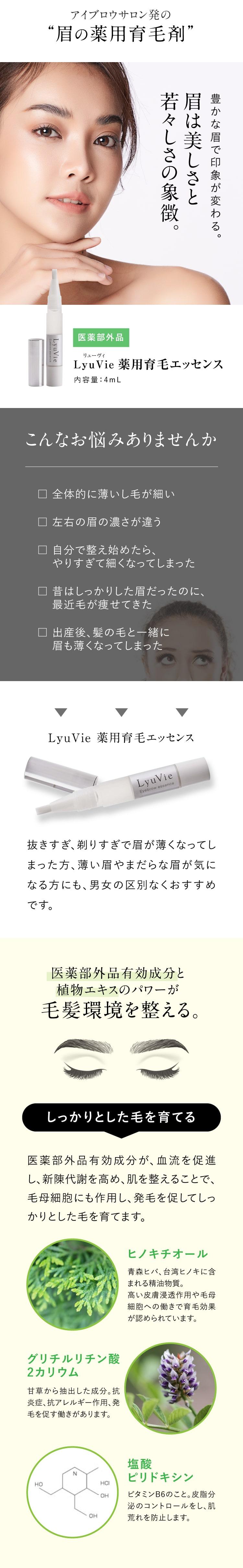 眉の薬用育毛剤リューヴィ