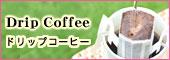 カフェカフカ ドリップコーヒー