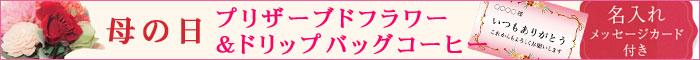 カフェ カフカ 母の日 【 送料無料 】 プリザードフラワー&ドリップバッグコーヒー