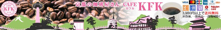 京都の珈琲屋さん  CAFE KFK(カフカ)