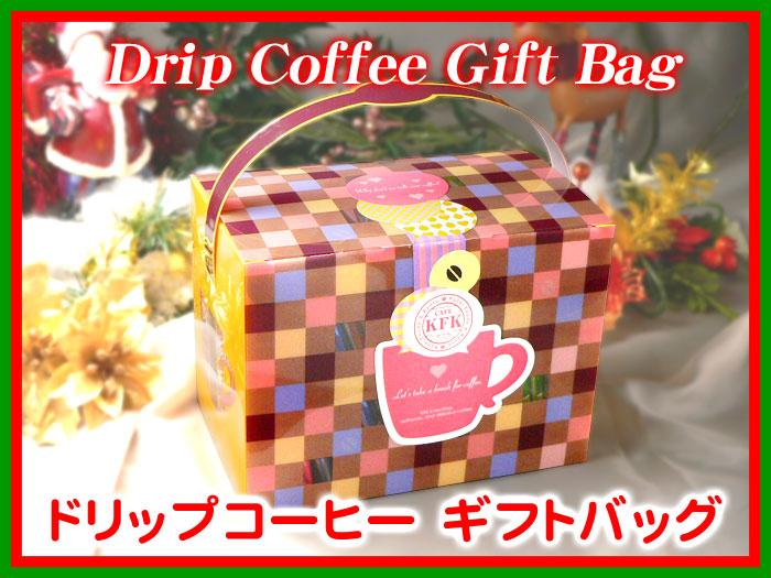 カフェ カフカ ドリップコーヒー ギフトバッグ 22P