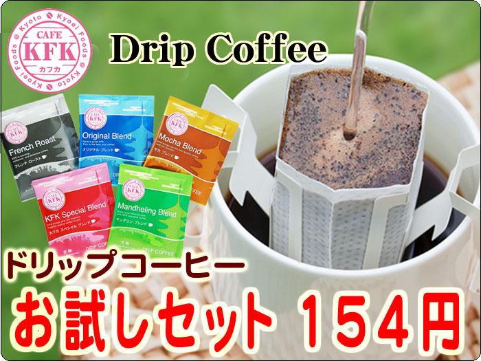 カフェ カフカ ドリップコーヒー お試しセット 5P