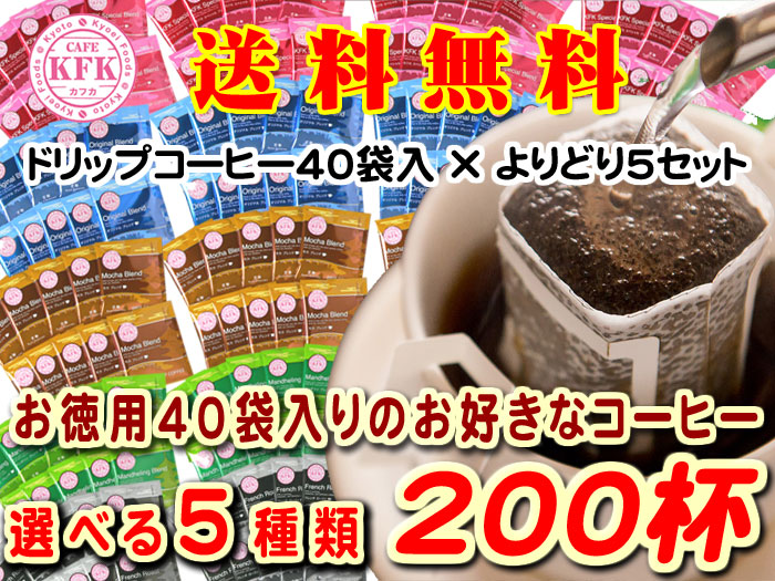 カフェ カフカ ドリップコーヒー お徳用40P よりどり5セット