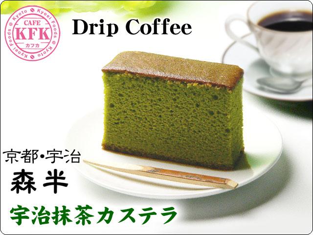 カフェ カフカ ドリップコーヒー / 森半 宇治抹茶カステラ セット