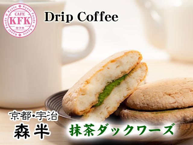 カフェ カフカ ドリップコーヒー / 森半 抹茶ダックワーズ セット