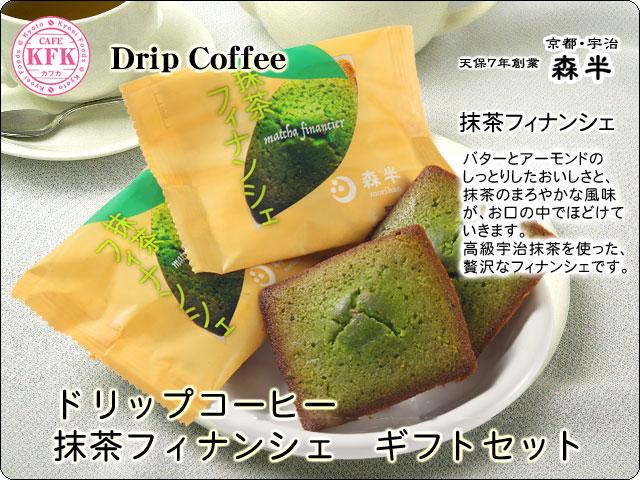 カフェ カフカ ドリップコーヒー / 森半 抹茶フィナンシェ