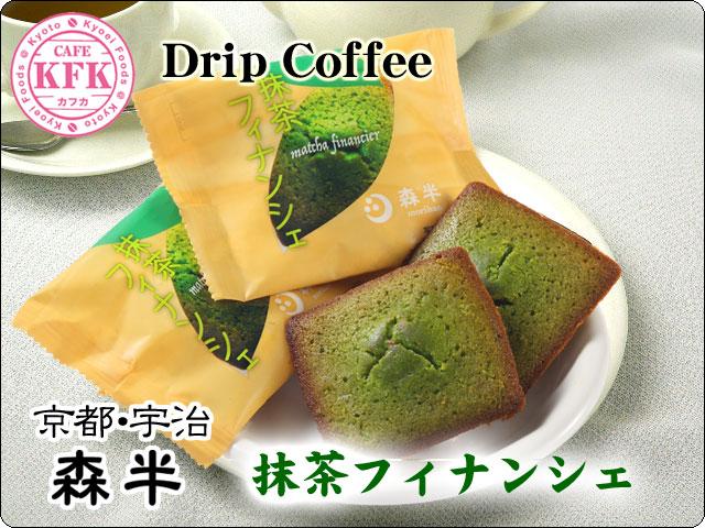 カフェ カフカ ドリップコーヒー / 森半 抹茶フィナンシェ セット
