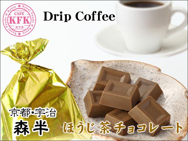 カフェ カフカ ドリップコーヒー モカブレンド / 森半 ほうじ茶チョコレート セット