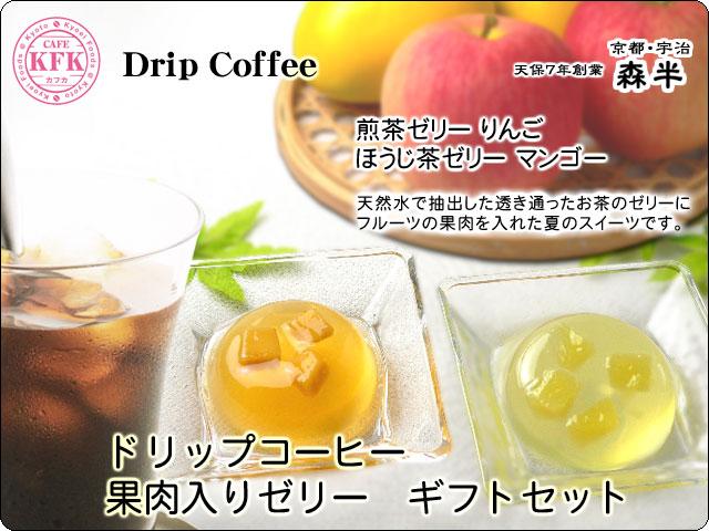 カフェ カフカ ドリップコーヒー / 森半 果肉入りお茶のゼリー セット