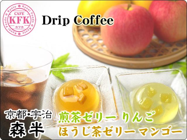 カフェ カフカ ドリップコーヒー / 森半 果肉入りゼリー セット