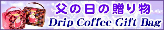 父の日の贈り物 CAFE KFK(カフェカフカ) ドリップコーヒー ギフトバッグ