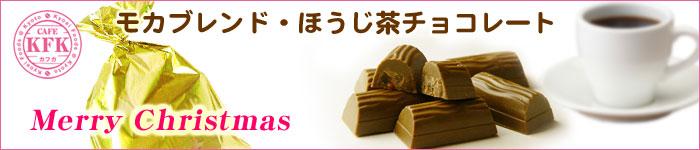 バレンタインの贈り物に CAFE KFK(カフェカフカ) ドリップコーヒー モカブレンド・ほうじ茶チョコレート セット