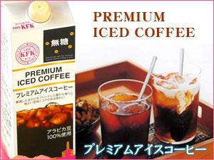 カフェ カフカ リキッドコーヒー プレミアムアイスコーヒー(無糖)1000ml