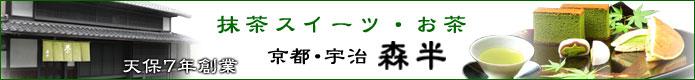 抹茶スイーツ・お茶 【京都・宇治 森半】