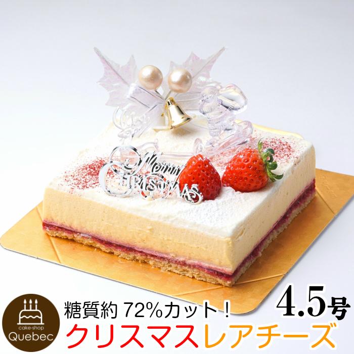 【低糖質ケーキ】糖質制限中の人にも!糖質オフのクリスマスケーキのおすすめは?