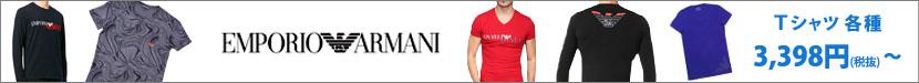 エンポリオアルマーニ Tシャツ!