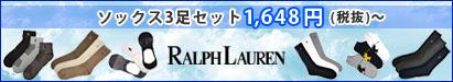 RALPH LAURENソックス