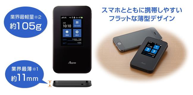 NEC AtermMR03LNは携帯しやすいフラットな薄型デザイン