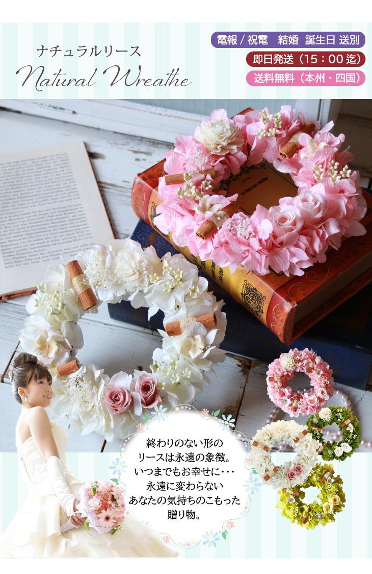 お花の電報 プリザーブドフラワー リース の贈り物