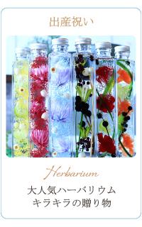 出産祝い プレゼント におすすめ ハーバリウム