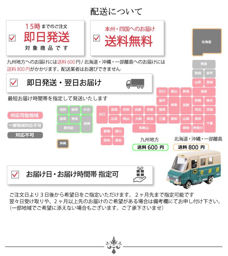 電報 送料無料 (本州・四国)