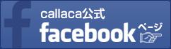 キャラカFBページ